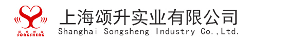 上海颂升实业有限公司